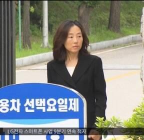 '블랙리스트' 김기춘 징역 3년, 조윤선은 집행유예