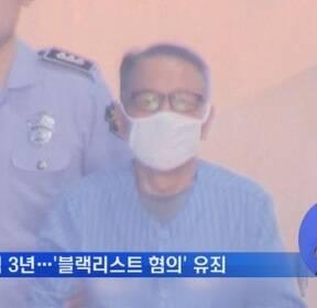 '블랙리스트' 김기춘 징역 3년..조윤선은 집행유예 석방