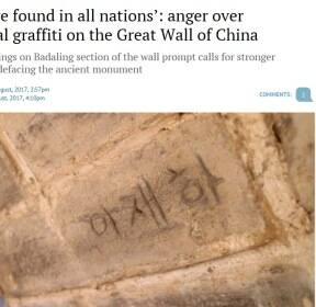 만리장성 한글 등 낙서에 중국인들 분노