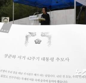 장준하 선생 추모식에 도착한 문재인 대통령의 추모사