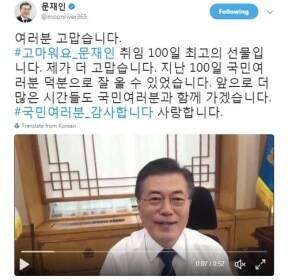 """文대통령, 직접 '셀카봉' 들고 """"취임 100일 축하 고맙습니다"""""""