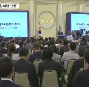 수십조 원 '장밋빛 정책'..文 정부, 재원 마련 '난항'