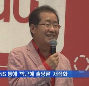 홍준표 또 '박근혜 출당론'..이번 주 분수령