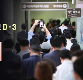 """""""이재용 1심 선고 보자"""" 방청권 경쟁률 역대 최고"""