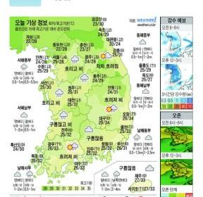[오늘의 날씨] 2017년 8월 23일