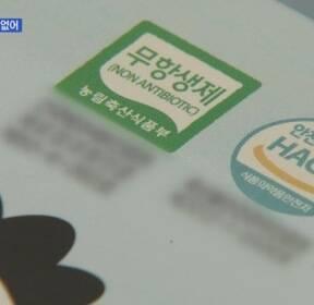 """'친환경 인증' 받으면 1년간 검사 없어..""""그때만 조심"""""""