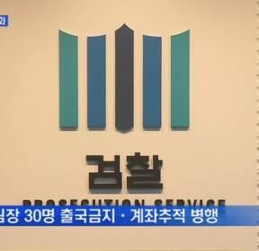 검찰 '국정원 댓글 외곽팀장' 30명 출국금지..수사 본격화