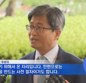 김명수 후보자 임명까지 '첩첩산중'..사상 검증 청문회 예고