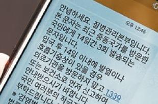 통신사 해외 로밍 정보 이용.. 감염병 유입·확산 막아