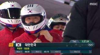 한국팀 2차주행 '완벽한 라인' 1.2차 합계 1위로 부상 [MBC]