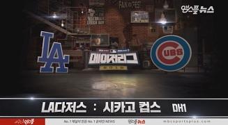 LA다저스 vs 시카고컵스 DH1 H/L