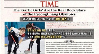 전세계 외신들이 소개하는 자랑스러운 한국 컬링대표팀! [MBC]