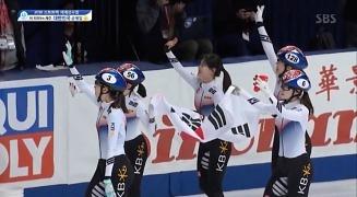 여자 계주 - 금메달! 금빛 질주 보여준 세계 1위 여자 대표팀