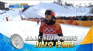 [스노보드] 남자 평행대회전 - 이상호 선수, 대한민국 설상 종목 첫 메달! [KBS]