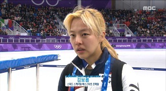 김보름 은메달 인터뷰 : 죄송합니다 이 말밖에... 응원에 감사합니다! [MBC]