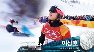 남자 평행 대회전 결승 - '값진 은메달!' 엄청난 레이스 펼친 이상호 [SBS]