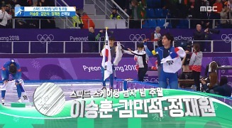 은메달! 남자 팀추월 세명이 한몸처럼 최선을 다해 값진 은메달 획득! [MBC]