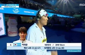 남자 자유영 400m 결승 박태환 하이라이트영상