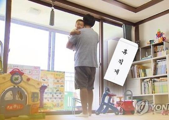 공공기관 남성 육아휴직 1천명 돌파..4년전 2.7배↑
