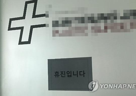 김영재 의원, 대통령 주치의 병원들과 수상한 연결고리