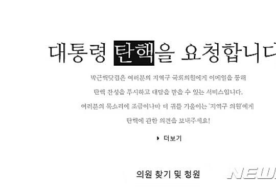탄핵 청원 '박근핵닷컴' 열풍..시민들, 국회·청와대 압박