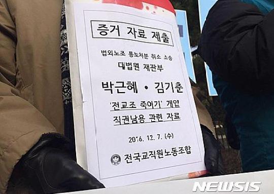 전교조, 朴·김기춘 검찰 고발 '김영한 비망록' 제출
