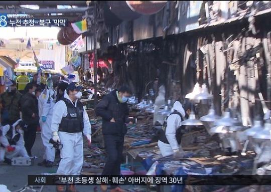 여수 화재 원인 정밀 조사 시작, 피해 복구 '막막'
