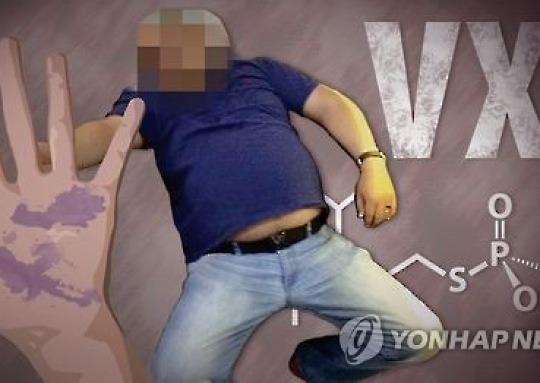 """英 일간 """"VX 암살은 타의 추종 불허할 극악한 전례"""""""