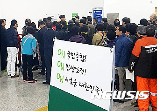 국민의당 첫 경선 차질..투표장 전산 오류