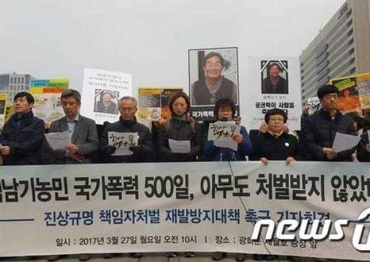 """故 백남기 농민 물대포 사건 500일..""""檢, 진상규명 하라"""""""