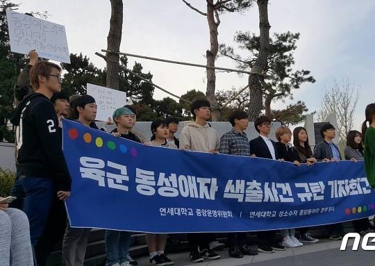 """""""성소수자도 인권있어""""..연대 학생회 육군 동성애자 색출 규탄"""