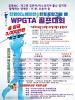 wpgta 티칭프로 상금대회(..
