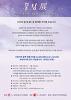 2020 끌림展 | 동대문구청 아트갤러리 | 접수 기간(5.20 ~ 7.10)