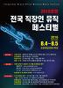 2018 포항 전국 직장인 뮤..