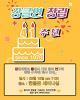 2019년 03월 15일 (금) 창립기념일 행사 안내