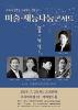 《인생의 2막을 응원하는 2밤의 미술*재능나눔콘서트》에 초대합니다  |  2019.07.25