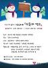 """[군포YMCA] 신나는 겨울놀이캠프 """"민들레캠프"""" 참가자 모집"""