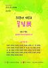 2019년 제5회 끌림展  |  2019.07.19 ~ 26  | 동대문구청 아트갤러리 2F