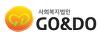 고앤두(사회복지법인)