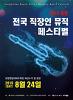 2019 포항 전국 직장인 뮤..