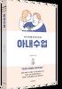 김준범의 첫 에세이 &#6..