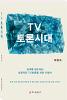 TV토론시대