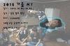 2018년 10월 6일(토)~10월 7일(일) 가을MT 안내