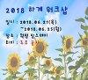 2018년 6월 21일(목)~25일(월) 하계 워크샵 안내