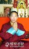재한 몽골 불자들의 법당 지도스님 바트보양