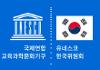 유네스코 한국위원회
