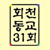 회천동교31..