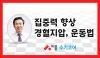 건강 특강 강사 한세영 교수 - 집중력에 좋은 경혈지압과 운동법 *2018.5.14