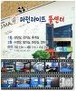 *원포인트(리뷰교육) - 스쿠버 킥(동영상)