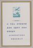 박지 항공 증정용시트